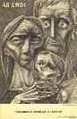 48 anos, cartaz de Isolino Vaz
